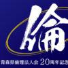 青森県倫理法人会様の20周年記念誌のアイキャッチ画像です。