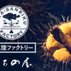 株式会社ひろの屋様のバナー画像のアイキャッチ画像です。