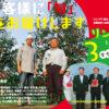 有限会社堀新聞店様のりんご販売ガイドのアイキャッチ画像です。