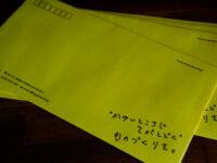 creative lab まごのての長3封筒のアイキャッチ画像です。