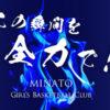 八戸市立湊小学校 女子バスケットボール部様のうちわのアイキャッチ画像です。