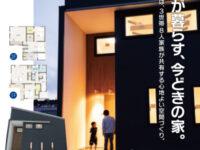 株式会社イエス住宅様の完成見学会チラシのアイキャッチ画像です。