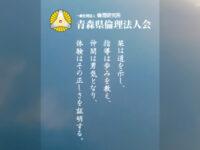青森県倫理法人会様のアイキャッチ画像です。