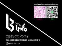 株式会社エルボックス八戸様のショールーム「L BOX INFO」様の巻三つ折りリーフレットのアイキャッチ画像です。