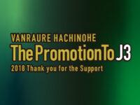 株式会社ヴァンラーレ八戸様のJ3リーグ入会記念アクリルキーホルダーのアイキャッチ画像です。