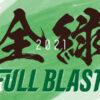 株式会社ヴァンラーレ八戸様のクラブスローガンのアイキャッチ画像です。