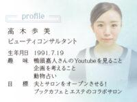 ビューティーコンサルタント高木歩美様の名刺のアイキャッチ画像です。