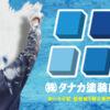 株式会社タナカ塗装店様のピッチボードのアイキャッチ画像です。