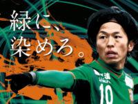 株式会社ヴァンラーレ八戸様の2021シーズンのファンクラブ申込書のアイキャッチ画像です。