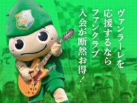 株式会社ヴァンラーレ八戸様の2019シーズン ファンクラブ申込書のアイキャッチ画像です。