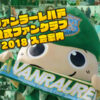 株式会社ヴァンラーレ八戸様のファンクラブ申込書2018のアイキャッチ画像です。