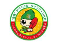 株式会社ヴァンラーレ八戸様の赤い羽根共同募金様とのコラボ缶バッジのギャラリー画像です。