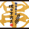 佐々木商店様のショップカードのアイキャッチ画像です。