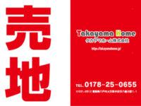 タカヤマホーム株式会社様の売地看板のアイキャッチ画像です。