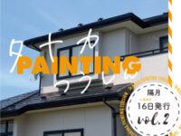 タナカ塗装店様の定期刊行チラシVol.2のアイキャッチ画像です。