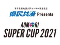 AOMORIスーパーカップ2021様のオフィシャルグッズのアイキャッチ画像です。