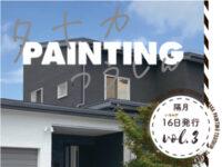 株式会社タナカ塗装店様のチラシのアイキャッチ画像です。